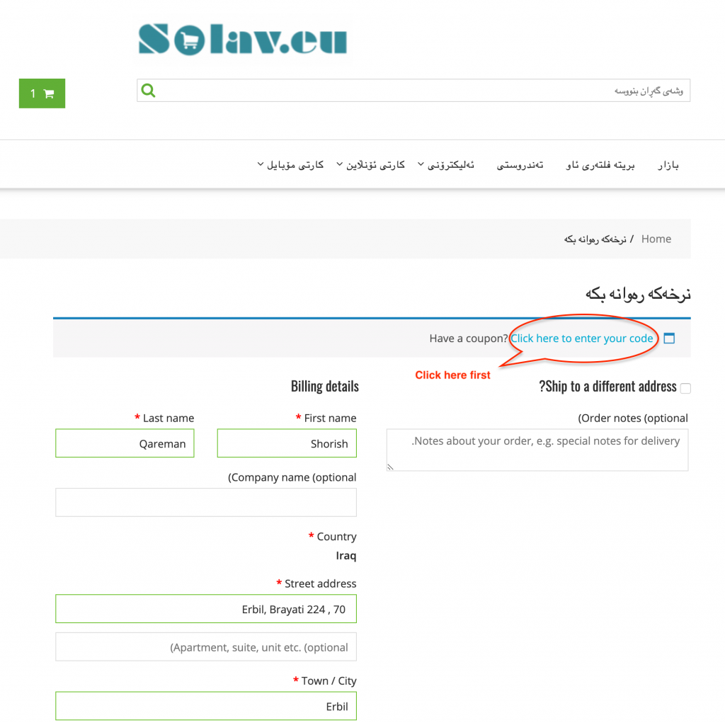 Payment method Solav-Pay