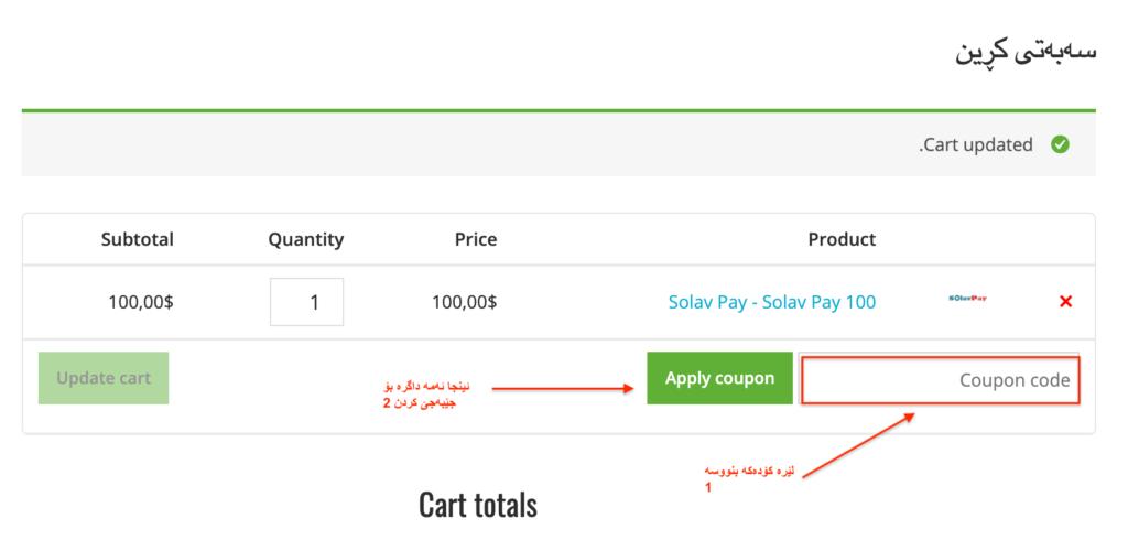 coupon code-test
